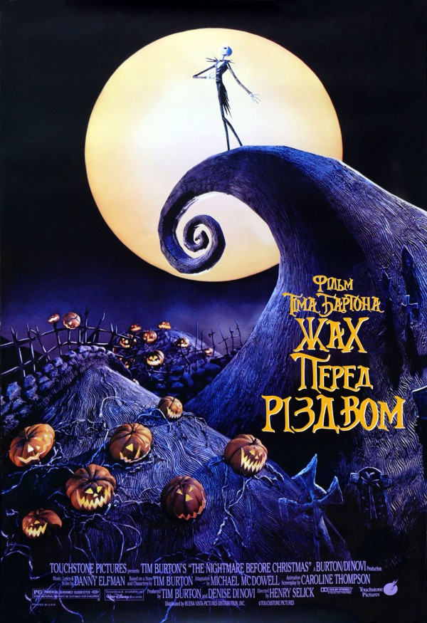 nightmare before Christmas RUSSIAN POSTER